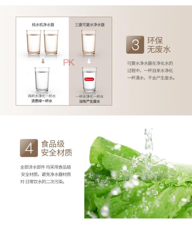 三菱丽阳(Cleansui)CG104净水器