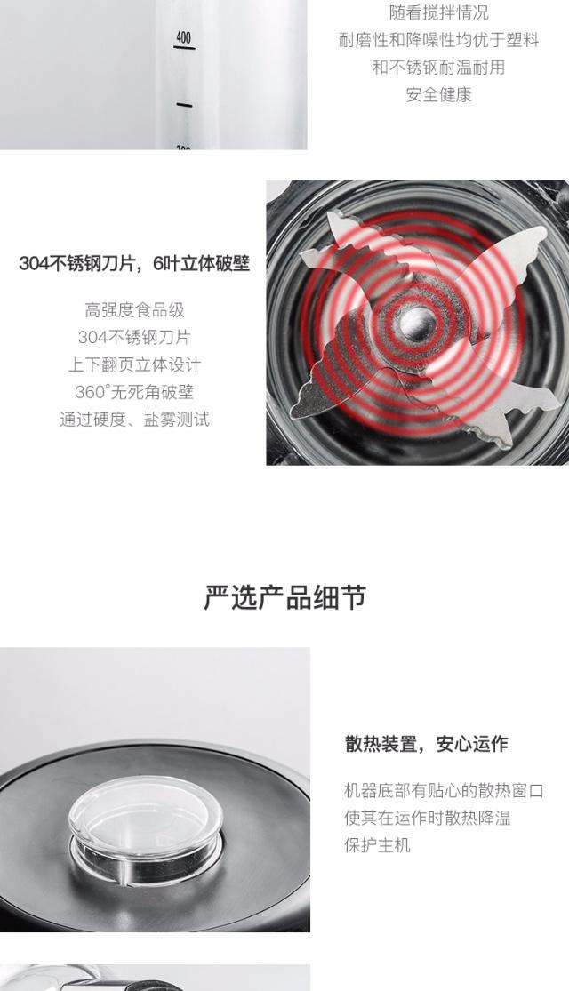 网易严选0.8L破壁料理机