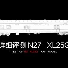 大神帶你深入火車模型的世界,圓你的列車長夢!