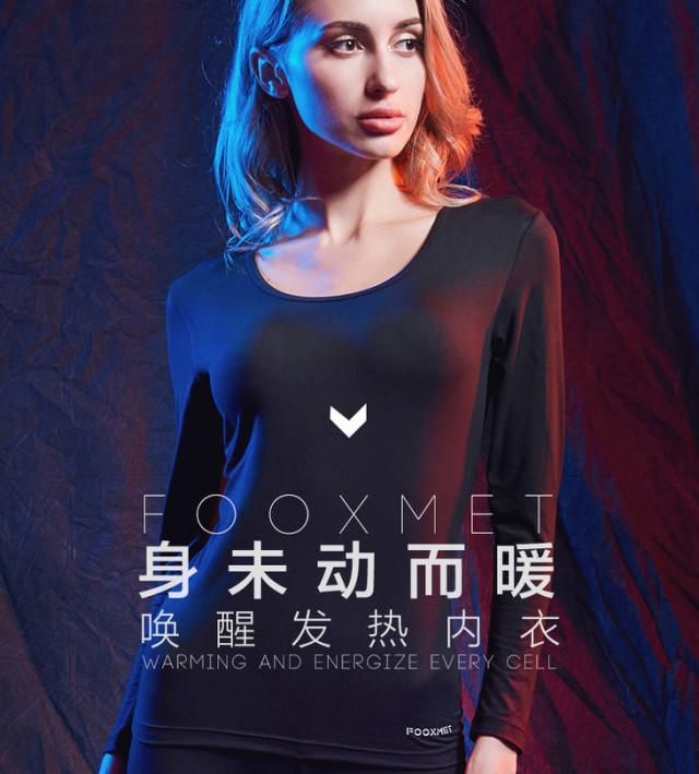 FOOXMET唤醒发热内衣套装