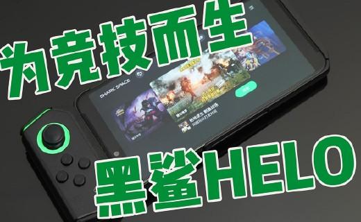 黑鲨Helo--发烧也能玩的游戏手机
