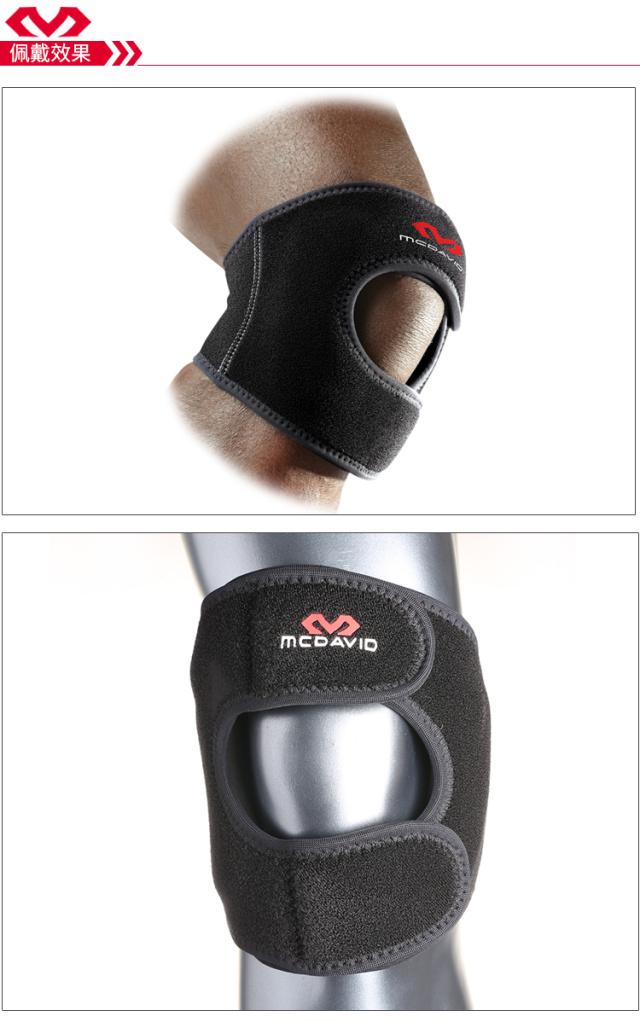 迈克达威(McDavid)419R可调护膝