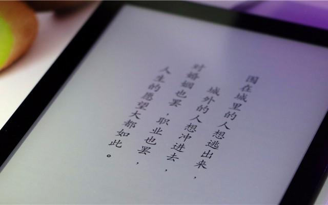 让iReader T6充实你的阅读,丰富你的眼界