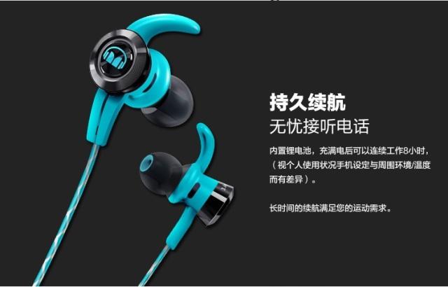 MonsteriSportVictory运动耳机