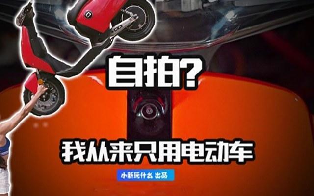 什么?现在自拍都是用电动车?- SOCO-CU电动车测评 | 视频