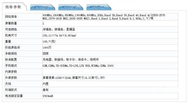 魅族新机亮相工信部:骁龙675+4800万像素,买吗?