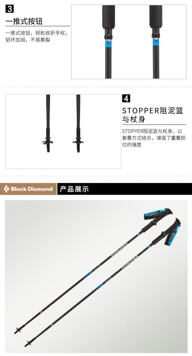 blackdiamond轻量碳素可折叠手杖
