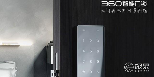 360ORVIBOK1智能门锁