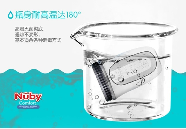 NubyComfort硅胶奶瓶组合装