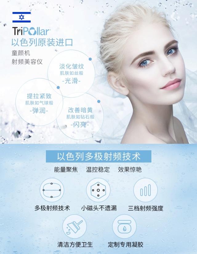 TripollarStop脸部美容仪