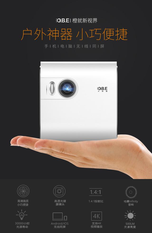 OBEV1C投影仪