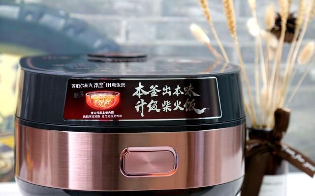 把米蒸出艺术来,苏泊尔蒸汽本釜IH电磁电饭煲