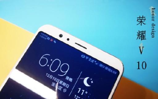 除了最直接的全面屏设计,荣耀V10还有什么 — 荣耀V10全网通手机体验 | 视频