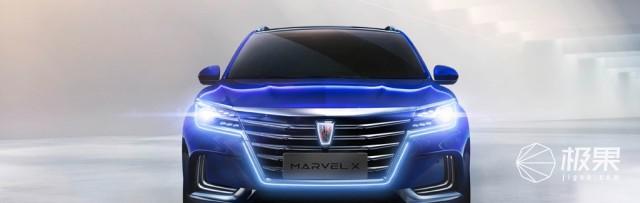 荣威光之翼MARVELX电动SUV上市,续航400km,可绕六环两圈