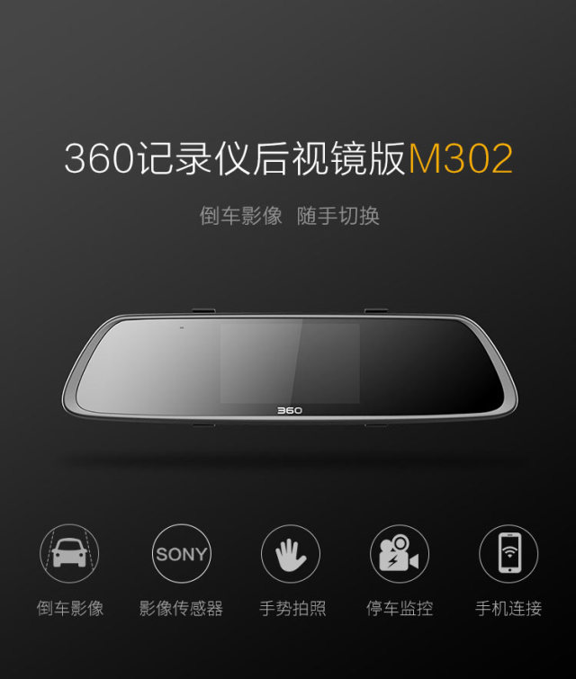 360M302行车记录仪