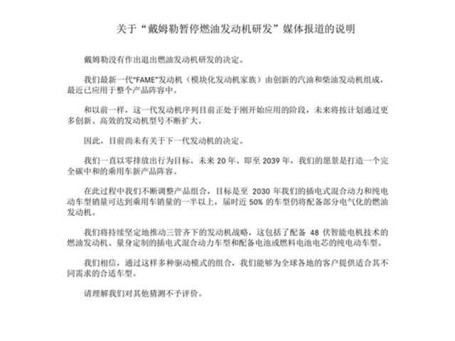 智东西晚报:官方回应:戴姆勒暂停燃油机研发是乌龙 暗夜绿iPhone 11 Pro系列全部售空