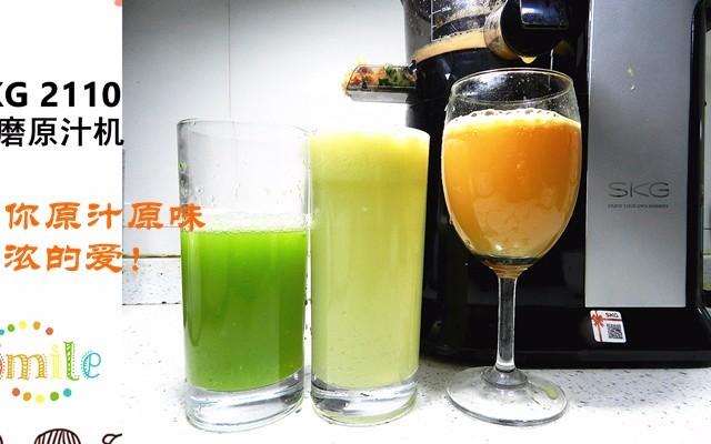 SKG大口径慢磨原汁机体验,给家人原汁原味浓浓的爱!