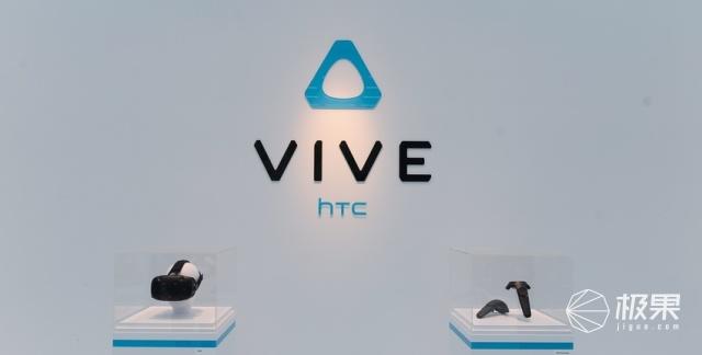 超声波手柄,六向自由度!HTC官宣ViveFocusPlus