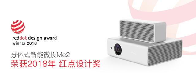 艾洛维Me2家用投影仪