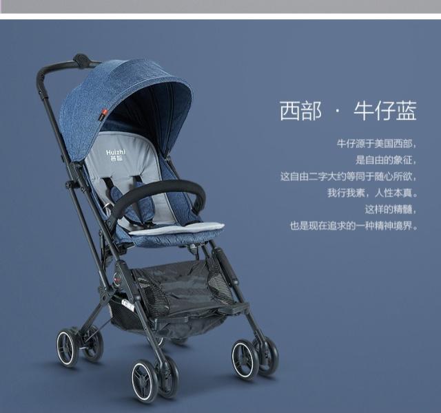 荟智HD688胶囊婴儿推车
