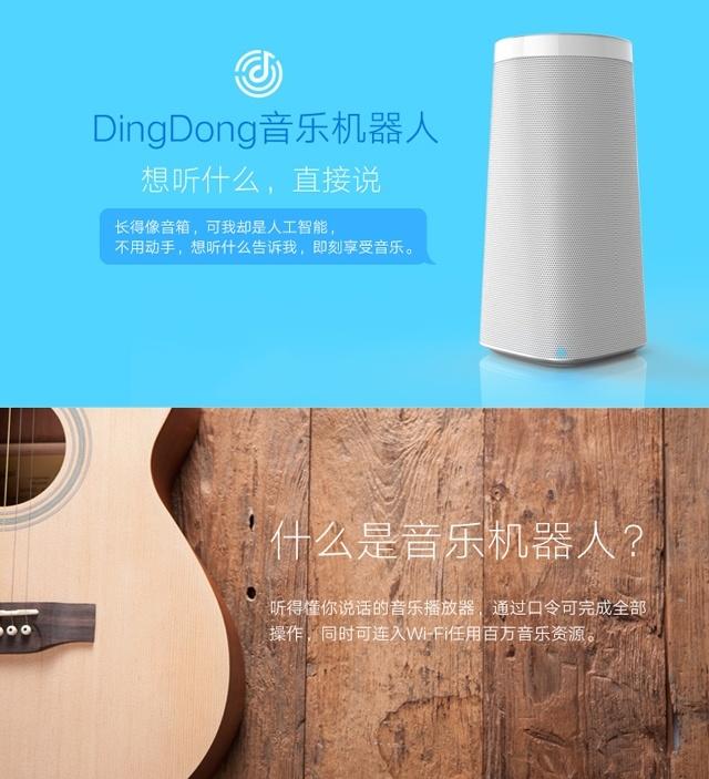 叮咚(DingDong)A1旗舰款智能音箱