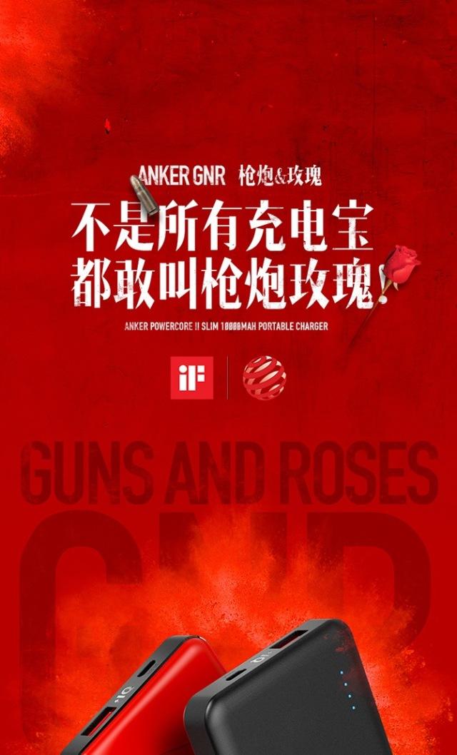 AnkerA1261枪炮玫瑰移动电源