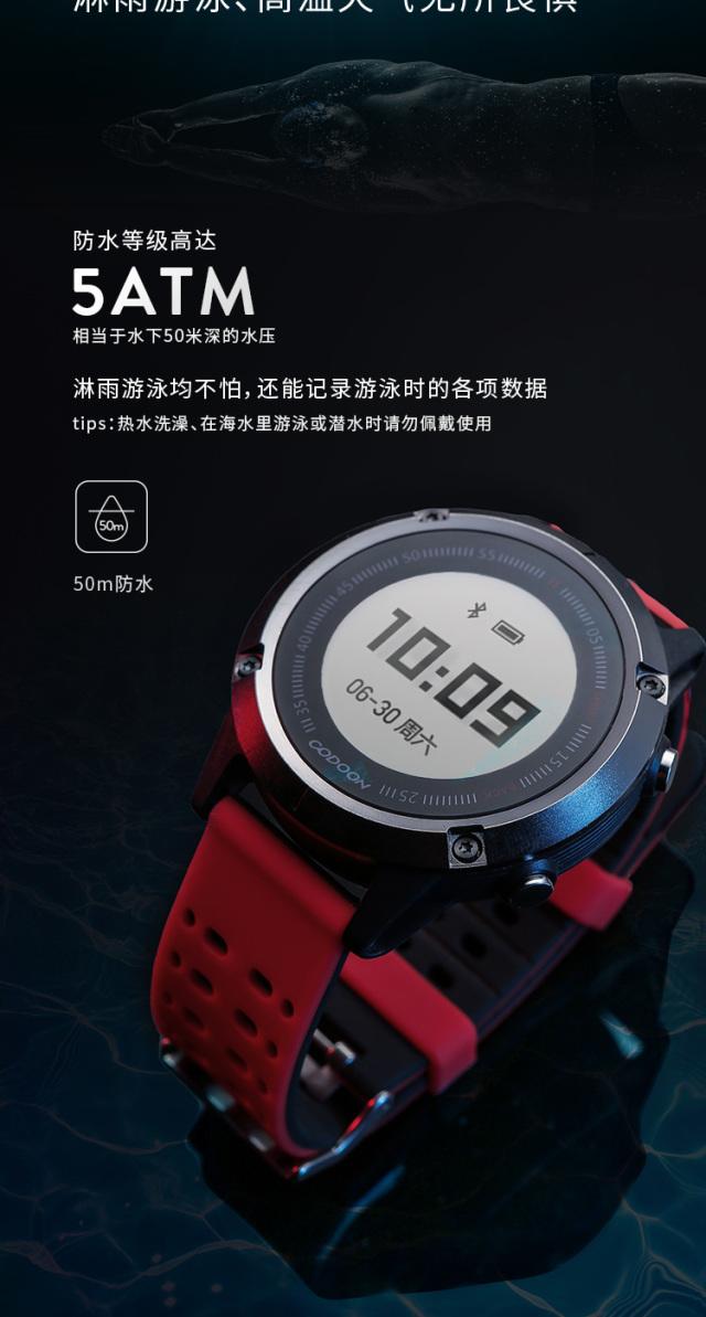 咕咚GPS運動手表