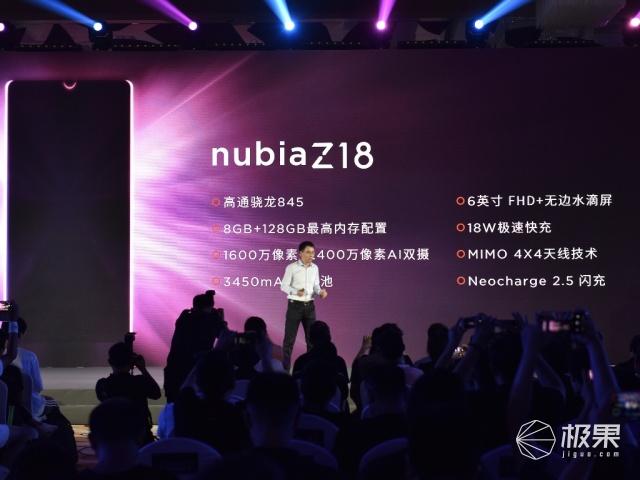 无边水滴屏+全新AI引擎,努比亚Z18正式发布