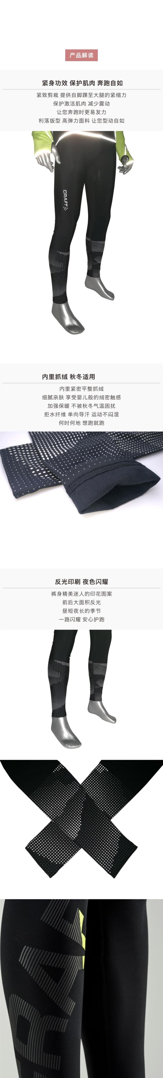 CRAFT/夸夫特保暖运动紧身裤