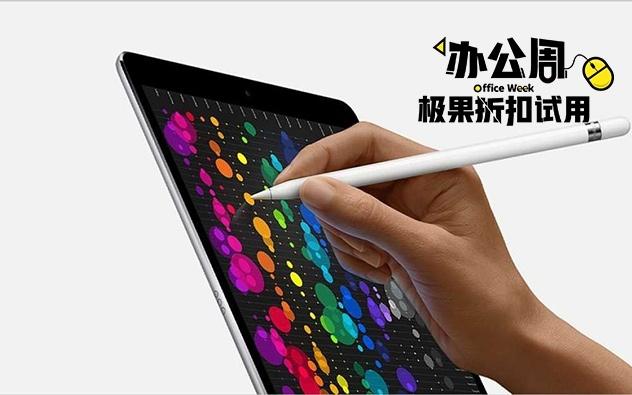 【办公周】Apple iPad Pro 平板电脑
