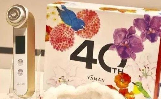 雅萌40周年大放招 发四款新品外加限量套盒