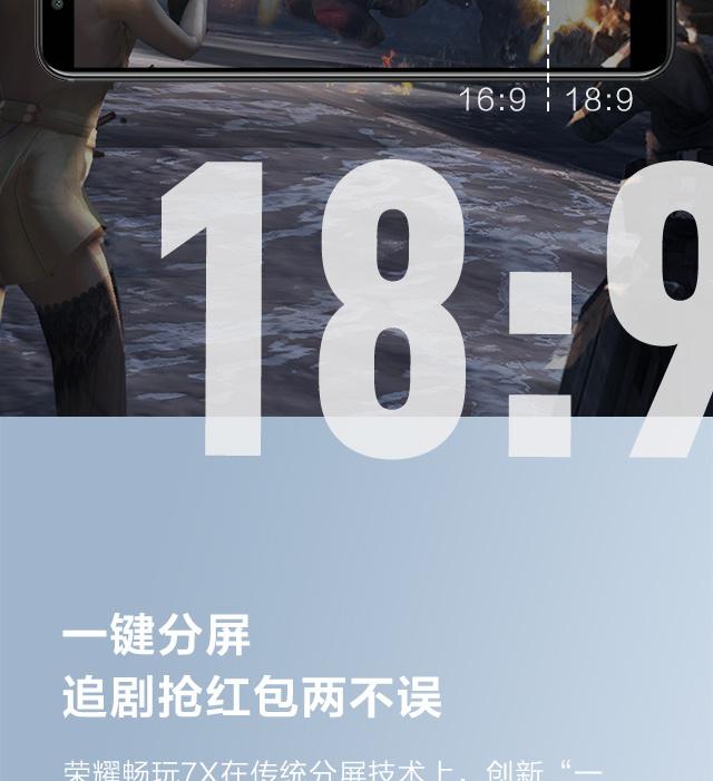 荣耀畅玩7X手机