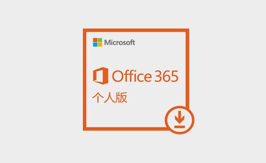 微软Office 365:包括全套Office组件,一年只需199