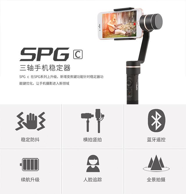 飞宇SPGC三轴手持手机稳定器