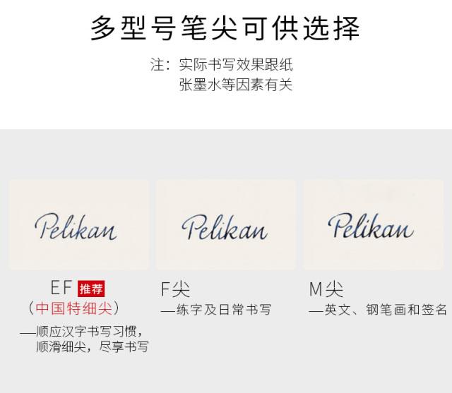 百利金(Pelikan)pelikanup钢笔