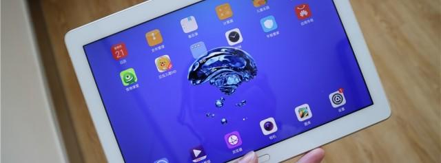 """高颜值国产平板,暗藏""""黑科技""""iPad都没做到 — 荣耀Waterplay上手体验"""