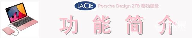 LaCie保时捷设计2TB移动硬盘