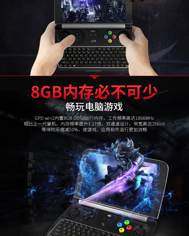 GPDWIN2掌上游戏机