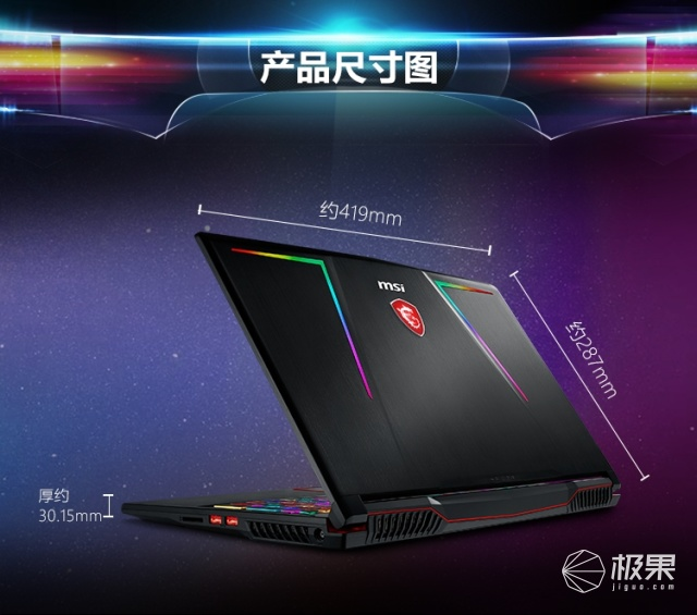 微星(MSI)GE63微星(MSI)GE63VR7RF-004CN15.6英寸游戏本120Hz3MS(i7-7700HQ16G1T+128GSSDGTX10708GRGB键盘)黑