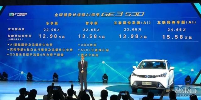 智东西早报:北京新规停车场必须配建充电桩 日本首个无人出租开测