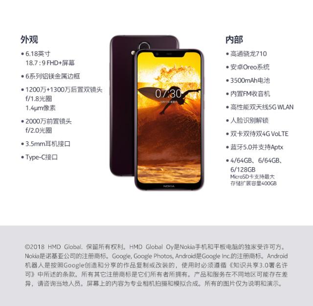 诺基亚(Nokia)X7手机
