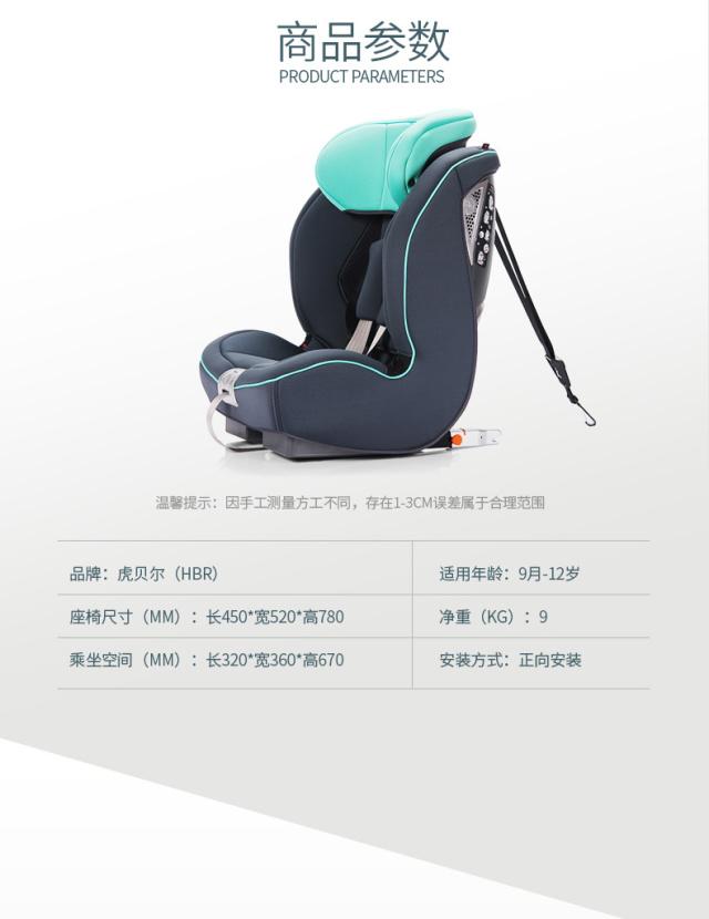 虎贝尔(HBR)汽车用安全座椅