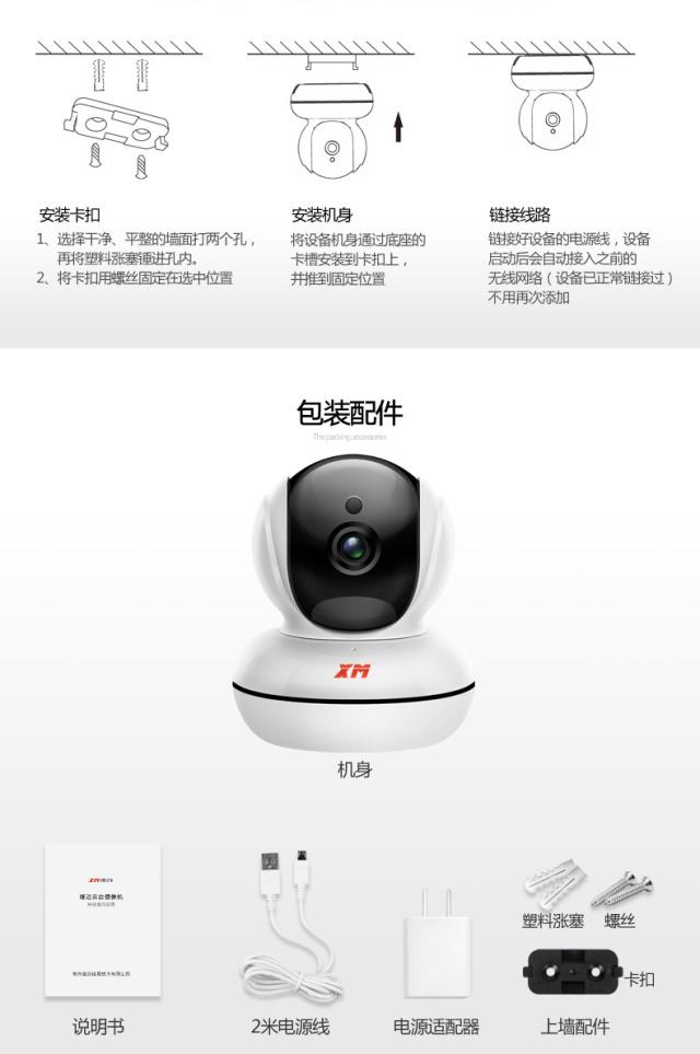 雄迈XM-JPR云台摄像机