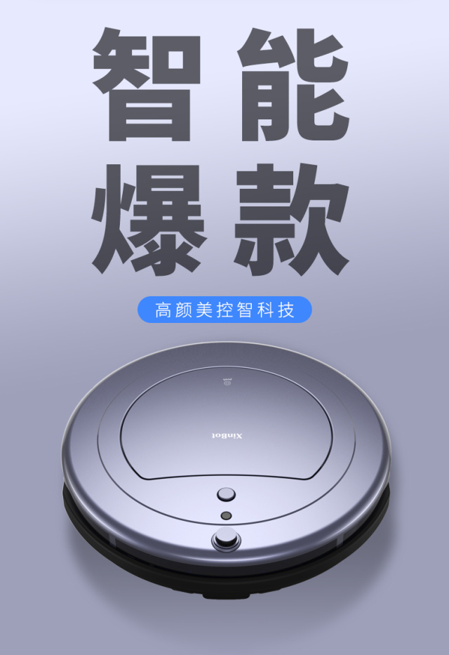 玄馨(XinBot)扫地机器人