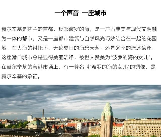 威发(Vifa)赫尔辛基全球限量版(BeewithU