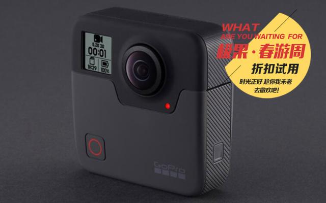 【春游周】GoPro Fusion全景相机