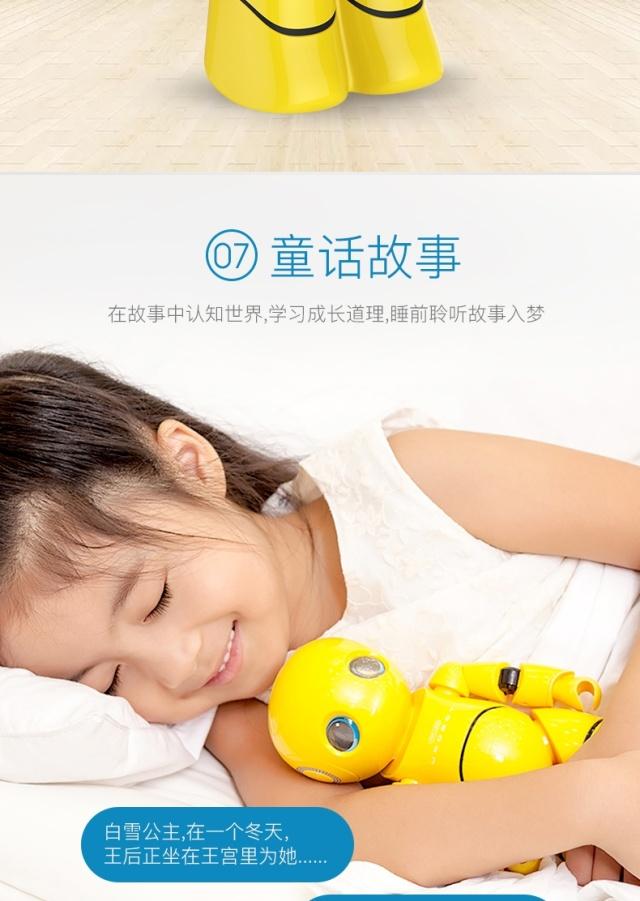 爱乐优小笨智能机器人