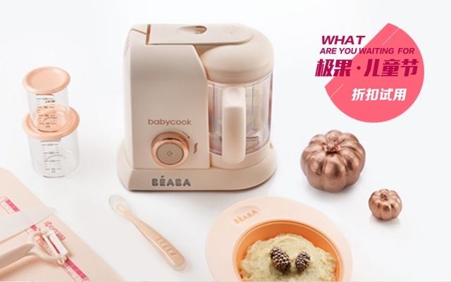 【儿童节】BEABA babycook婴儿辅食机