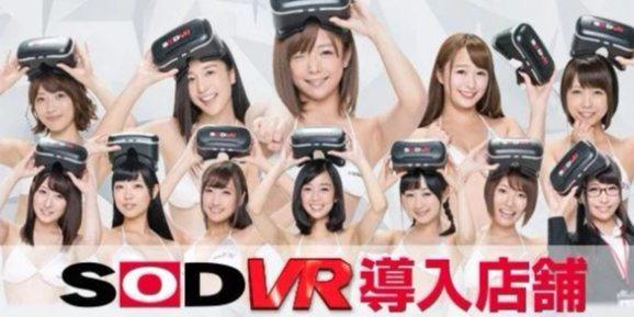 """日本变态VR成人网吧!你最爱的老师150块""""玩""""一宿,我感觉下面招架不住了"""