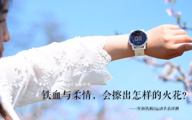 运动与时尚兼备,军拓铁腕5手表评测
